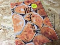 出てます!「餃子の教科書」