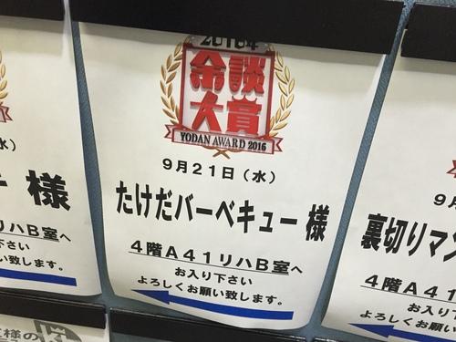 TBS「余談大賞」に出ます!