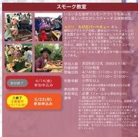 横浜でのスモークイベントのお知らせ