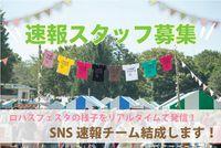 <<ロハスフェスタ当日速報スタッフ募集!!>>