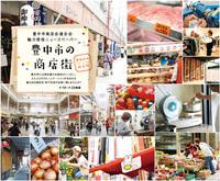 豊中市の商店街がシティライフに掲載されています。