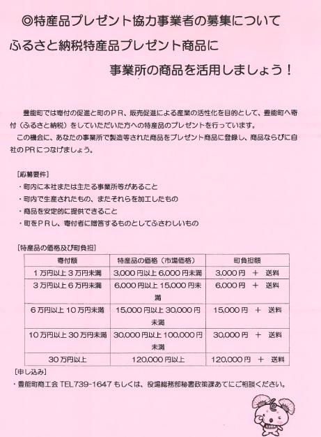 豊能町 大阪 ふるさと納税のおしらせ