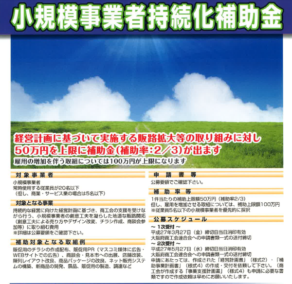 小規模事業者持続化補助金のお知らせ!!