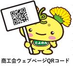 豊能町商工会  http://toyono-sci.com/