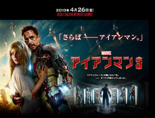 アイアンマン3が4月に上映!!