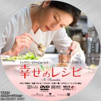 幸せのレシピ(No Reservations)