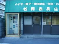 ふすまっくす松岡表具店