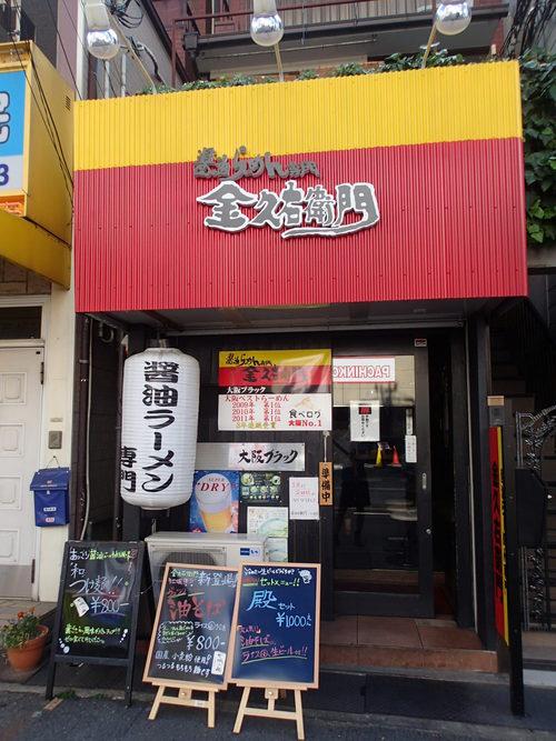 トラットリア エッコ&金久右衛門 江坂店