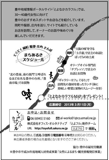 【てくてく岡町・服部・庄内さんぽ】参加者募集!