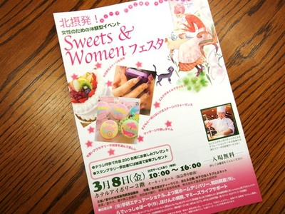 北摂発!『Sweets & Women フェスタ』
