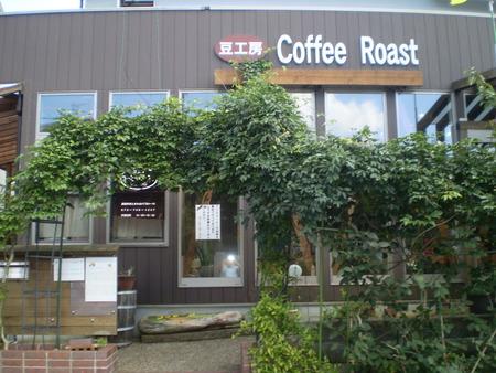 コーヒーロースト東ときわ台