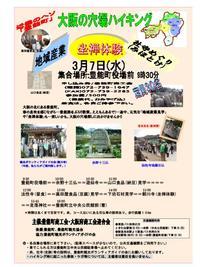 いよいよ明日開催!! 大阪の穴場ハイキング(豊能町)