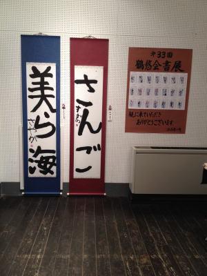 2014年展覧会・・・・1