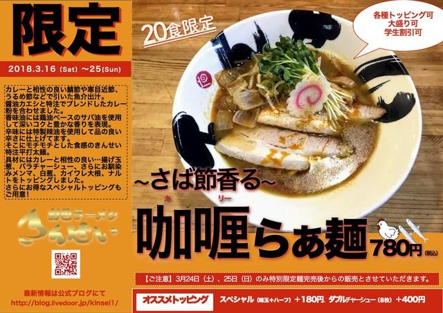 【限定】~さば節香る~咖喱らぁ麺 780円