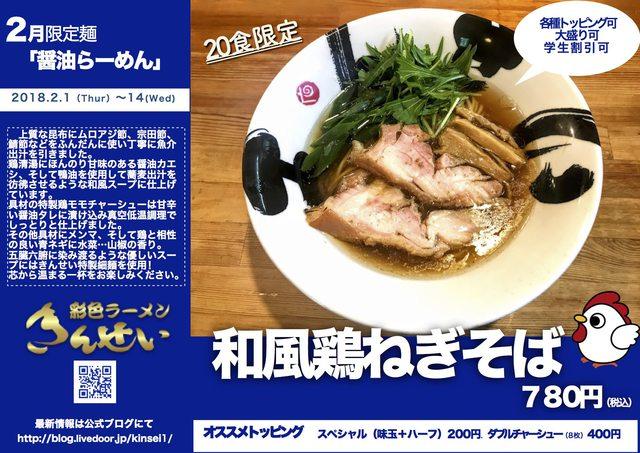【限定】和風鶏ねぎそば 780円