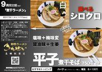 【限定】 平子煮干そば(白or黒)