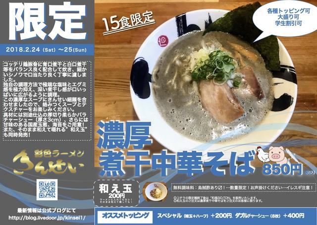 【限定】濃厚煮干中華そば 850円