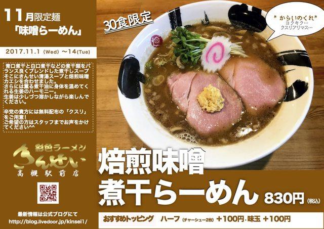 【限定】焙煎味噌煮干らーめん 830円