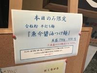 【限定】全粒粉 平打ち麺の魚介醤油つけ麺