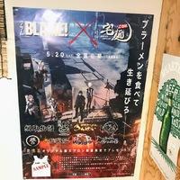 〜早耳情報〜 BLAME!×宅麺.com×きんせいコラボ企画