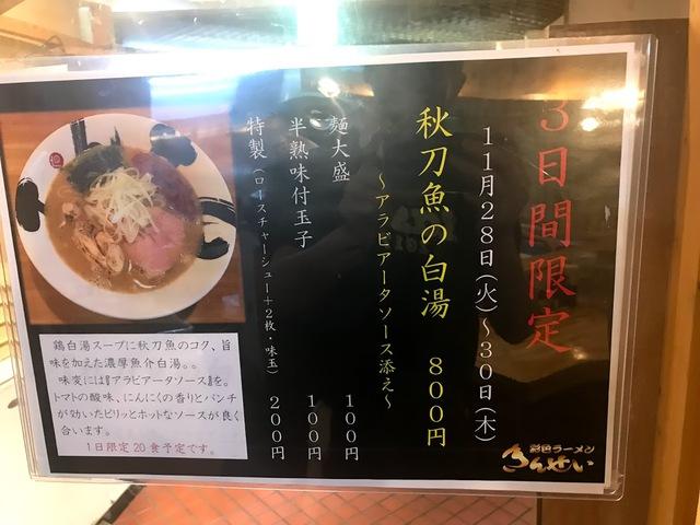 【限定】秋刀魚の白湯~アラビアータソース添え~800円