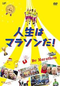 「人生はマラソンだ!」期待以上の映画