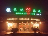 中国・上海の激安ホテルは快適!?