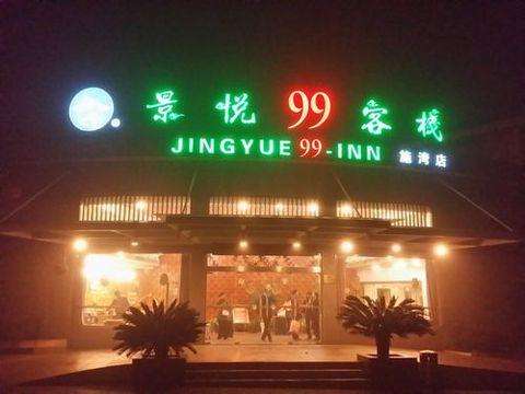 上海景悦99客桟浦東空港施湾店