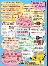 2/28(日)子育て応援フェスタ キッズランド庄内開催!