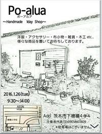 1/26(火)1day shop Po-aluaにWako♥Wakko出店します。