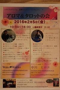 2/5(金) 茨木市駅近く かくれがカフェ 遊夢さんにて アロマ&タロットの会をします。