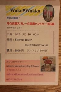 2/22(月)のWako♥Wakko アロマ講座inFlowers Rosy*はこれだ!
