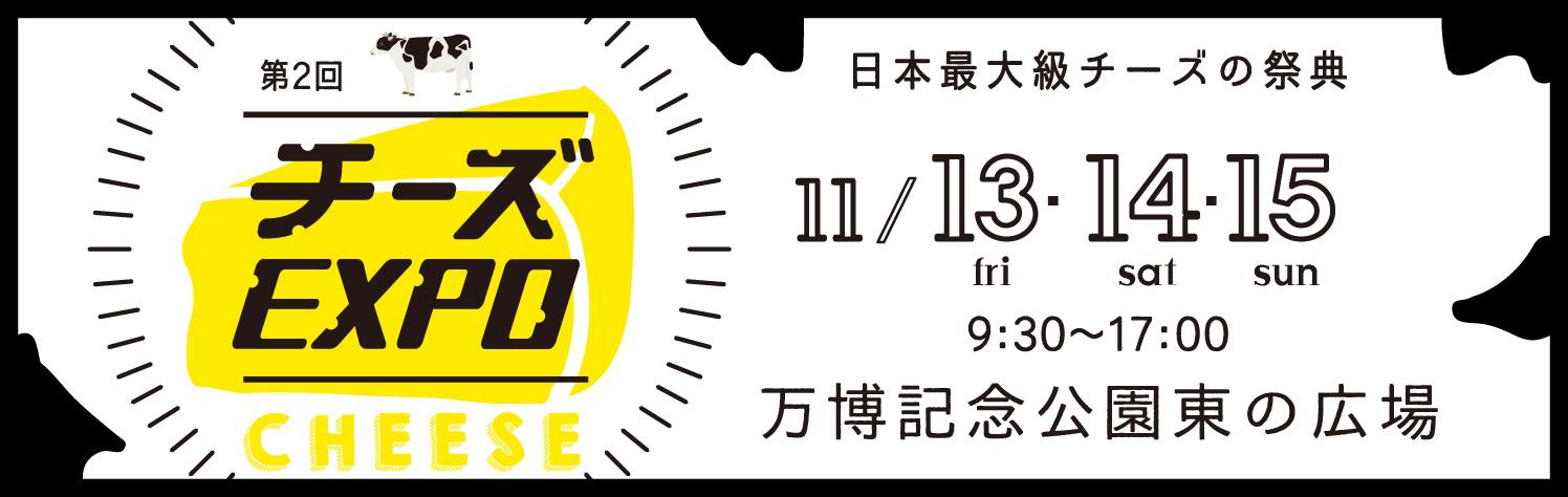 11/13(金)14(土)15(日)