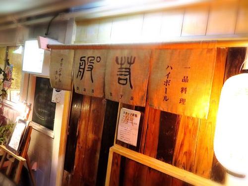 旧ヤム邸、谷口カレー、ぱんにゃコラボカレー