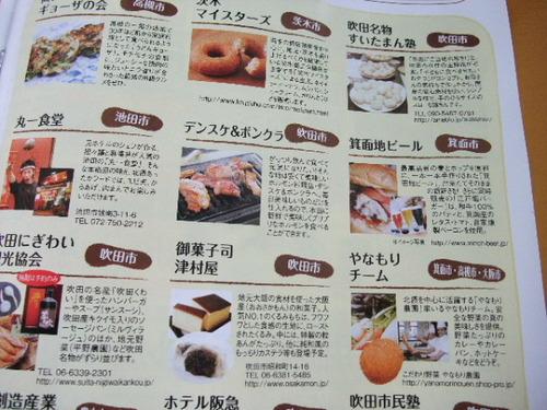 チャリティーキッズ3日目最終日
