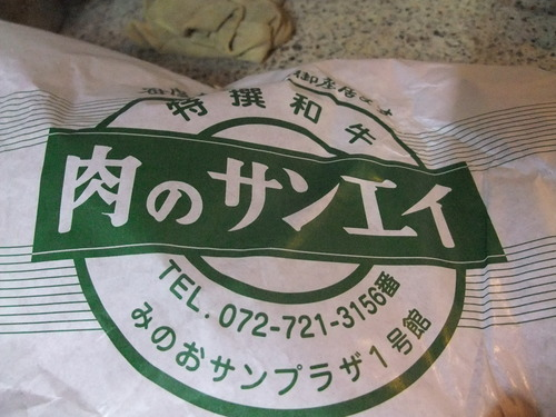 肉のサンエイ箕面~@