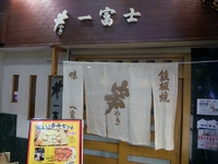 一富士 天四店 (いちふじ)めっちゃうま串