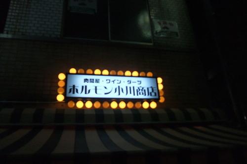天満ツアー小川商店ホルモン