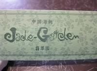 ジェイドガーデン (Jade-Garden)絶品中華ランチ