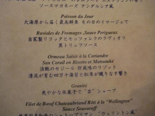 ニューオオタニ大阪サクラスペシャルディナー