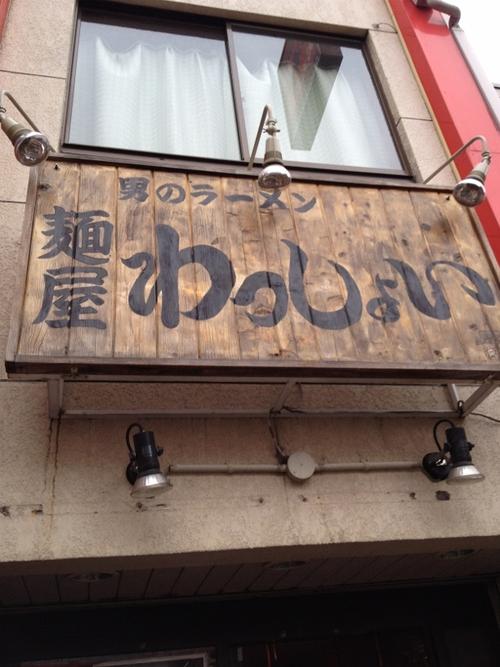 男のラーメン 麺屋わっしょい