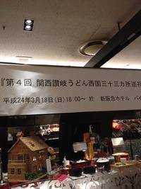 第4回関西讃岐うどん西国三十三ヵ所巡礼達成記念パーティ