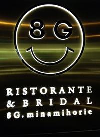 8G minamihorie (エイトジー ミナミホリエ)