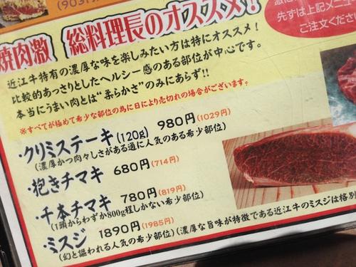 焼肉激~桃山台