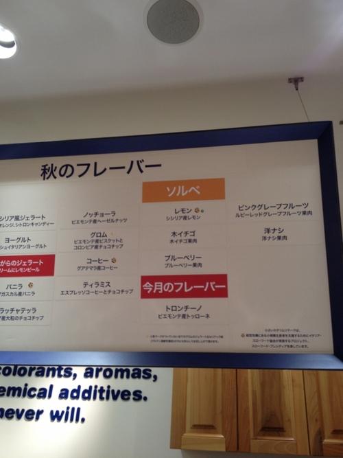 梅田でおいしいアイス GROM 大阪店 (グロム)