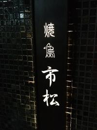 市松 (いちまつ)高級焼き鳥コース堂島