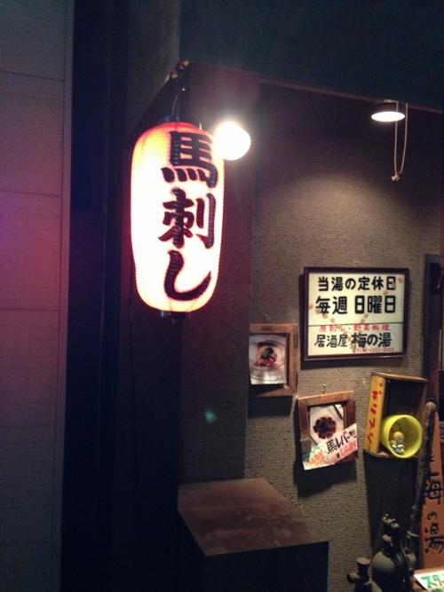 居酒屋 梅の湯 (うめのゆ)馬料理