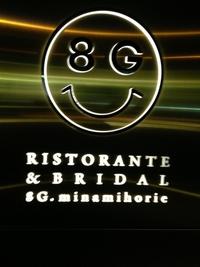 8G (エイトジー)レストラン南堀江