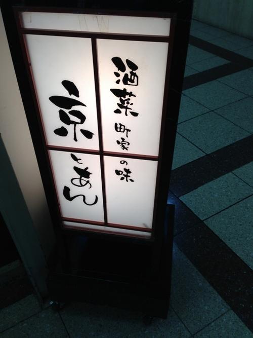 京とあん 梅田店で豪華新年会^^