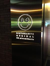 8G (エイトジー)レストランで宴会